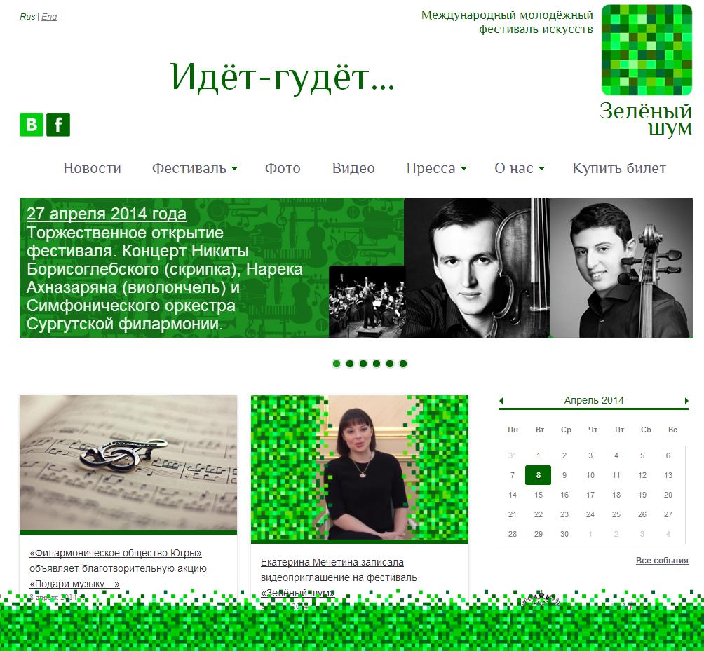 Зелёный шум